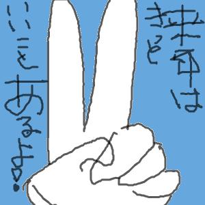 Cocolog_oekaki_2011_12_31_21_40